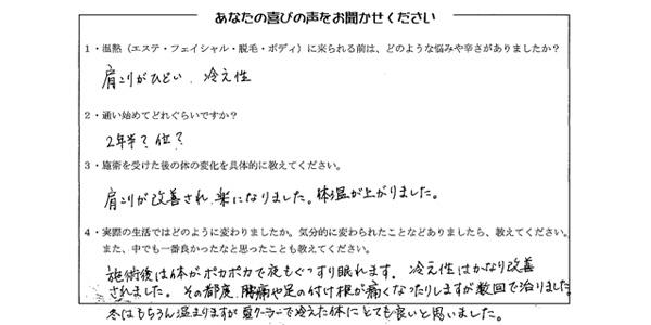voice-05