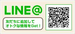 スーパー温熱鍼灸整骨のLINE@に友だち追加して、オトクな情報をゲット!