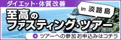 至高のファスティング・ツアーin淡路島