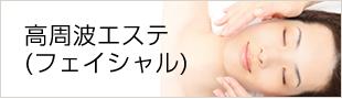 高周波エステ(フェイシャル)