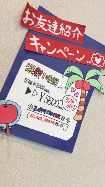 ブログ:お友達紹介キャンペーン2