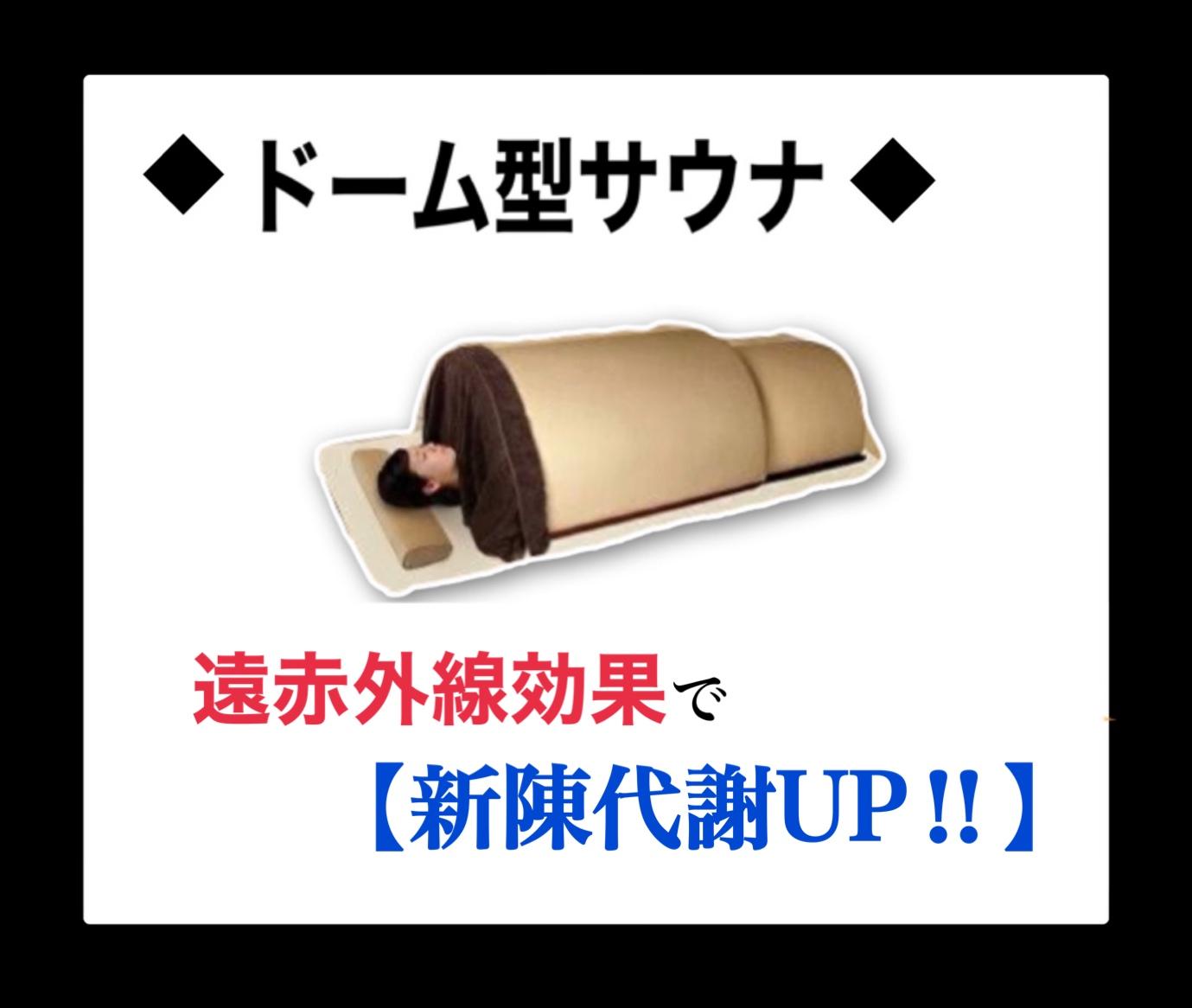 ブログ:サウナ【新陳代謝】