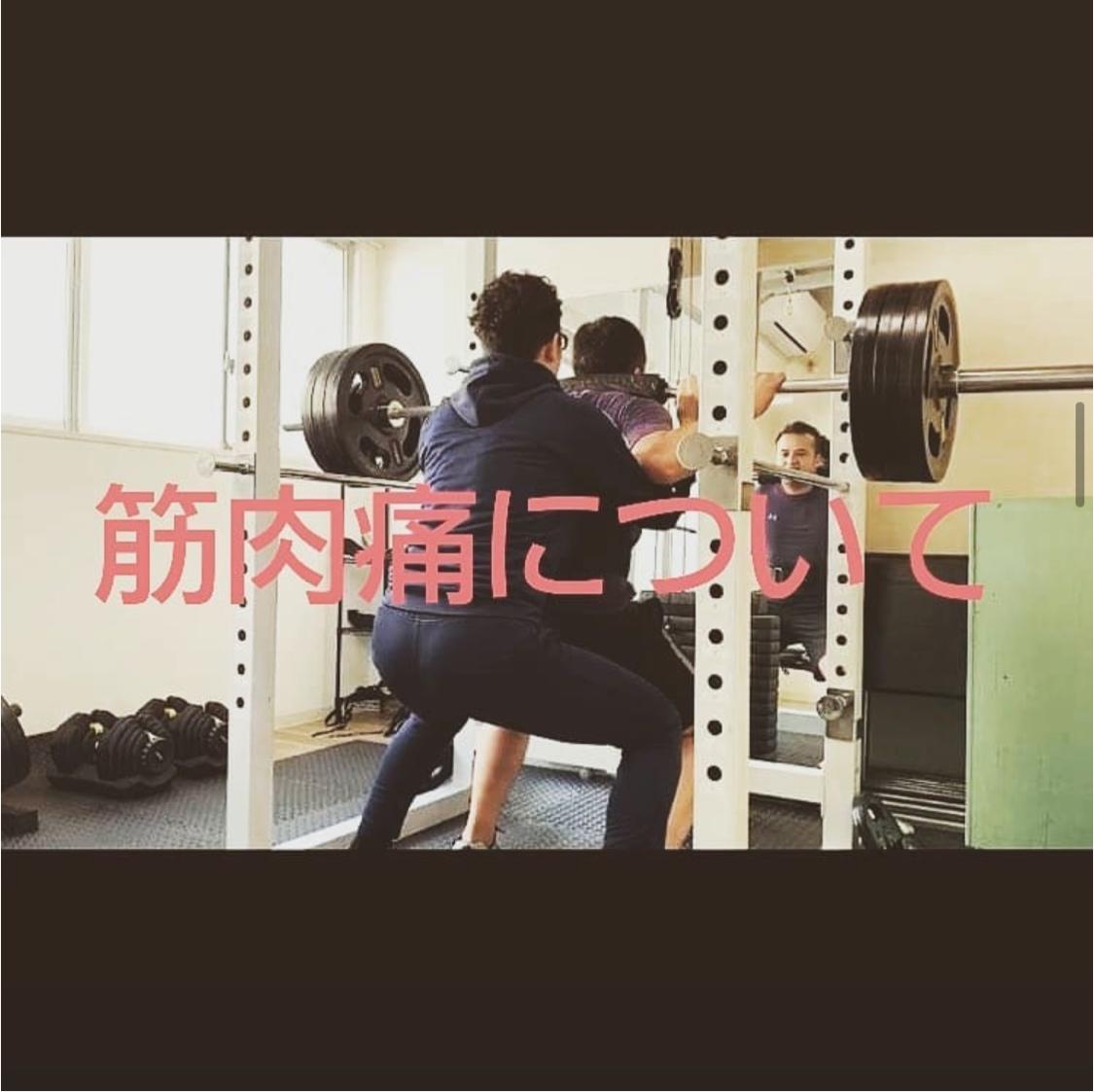 ブログ:筋肉痛